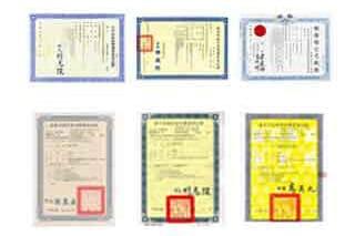 徵信專業合法證書
